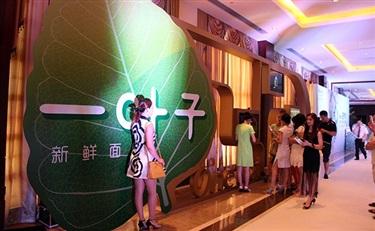 韩束系传奇吕泽奇受命为一叶子微商CEO, 欲携一叶子新品再创辉煌