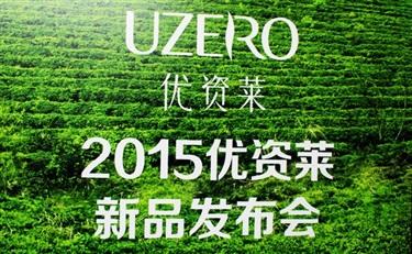 优资莱新品发布,欲打造中国植物护肤第一品牌