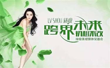 绿瘦跨界美妆,如何拿下一亿纤容市场?
