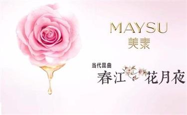 《春江花月夜》全球首演|美素携手昆曲王子张军演绎花与爱的瑰丽故事
