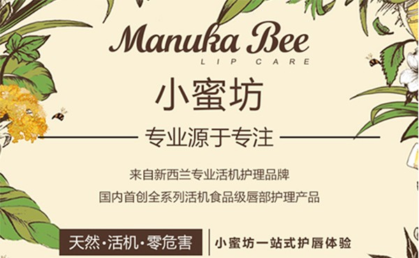 小蜜坊_Manuka Bee Lip Care