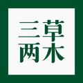 三草两木_SASELOMO