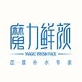魔力鲜颜_magic fresh face