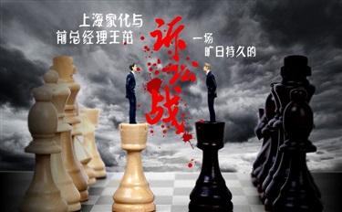 2015年度事件:上海家化内讧不断,要约收购惨淡收场