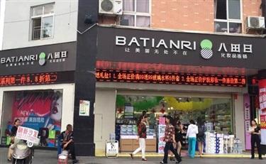 【智慧美妆店案例】八田日放大招:日均增粉1599,新店业绩同比上升1130%