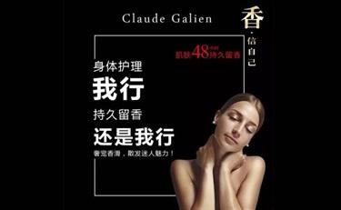 【聚•焦】平均每6秒售出一支,歌歌兰妮身体乳领香上卫