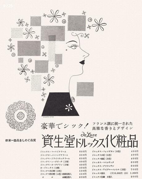 资生堂山茶花标志_【图说】上世纪20-60年代的资生堂复古海报,美爆了!_聚美丽