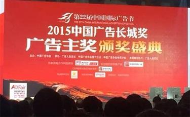 """韩后获""""两金""""闪耀广告节,总裁肖荣燊获年度成就人物"""