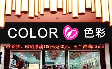 【智慧美妆店案例】洛阳色彩线上引流:业绩同比增长3倍,日均增粉2000
