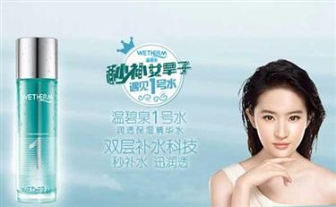 万人互动,温碧泉社会化营销再次引领补水风潮