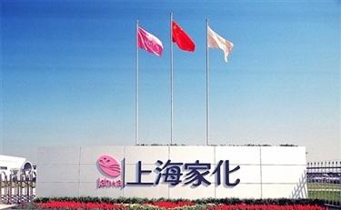 【财报】上海家化发布三季度财报,业绩令人堪忧
