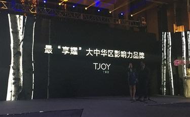 """丁家宜""""享耀""""美俏10年庆 获""""大中华区影响力品牌"""""""