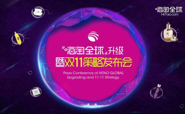 【直播】「嗨淘全球」平台全线升级暨双11策略发布会