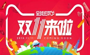 【双11特别报道】天猫双11主会场仅有3席 中国品牌凭什么占据一席之地?