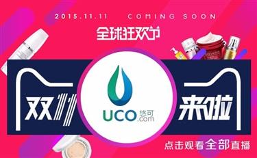 【直播】聚美丽双11特别报道-UCO悠可专场
