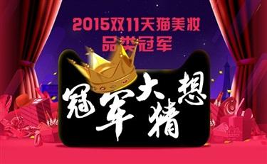 【双11特别报道】 2015双11天猫美妆各大品类冠军有谁?
