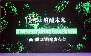 """""""酵醒未来"""",一个面膜品牌2.0时代的新生宣言"""