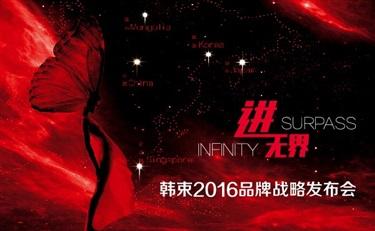【直播】韩束2016红动亚洲·进无界品牌战略发布会