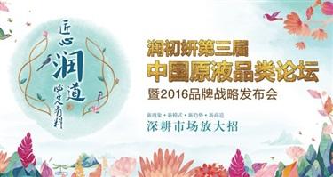 """""""匠心润道 必定有料"""",润初妍用哪三招赢取2016原液护肤市场?"""