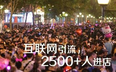 【智慧美妆店】5天从线上引流2500人进店消费,这样的活动你想学吗?