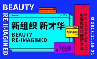 #新组织 新才华 中国化妆品创新大会主题发布