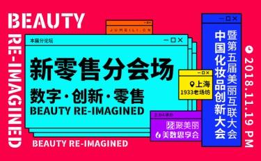 一条关于中国化妆品创新大会新零售分论坛的坏消息