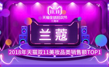 快讯||双11兰蔻问鼎天猫美妆NO.1