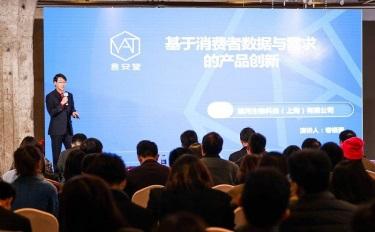 #科技创新论坛 言安堂:基于消费者数据与需求的产品创新