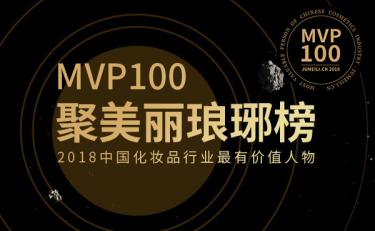 MVP100||孙培文:互联网颠覆以往认知,功效和情感缺一不可