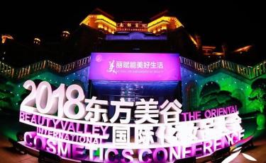 """在国际化妆品大会上,伽蓝集团宣布成为本土企业""""0残忍""""的首位先行者"""