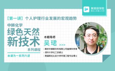 课程实录丨中狮化学—绿色天然新技术系列课程(第一讲)