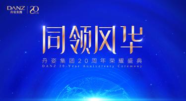 丹姿集团20周年荣耀盛典