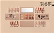 从六个独特的品牌一窥美国化妆品行业爆发式增长的秘密 西行东渐③