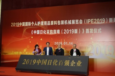90周年的日化院,将为中国日化行业带来什么?