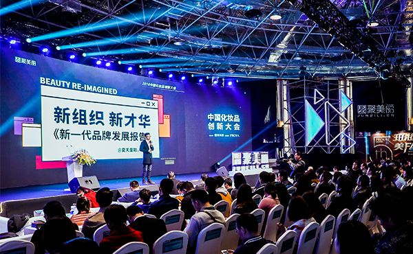 2018中国化妆品创新大会暨第五届美丽互联大会