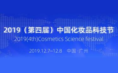 【知识竞赛】@化妆品工程师,2019最值得参加的专业活动