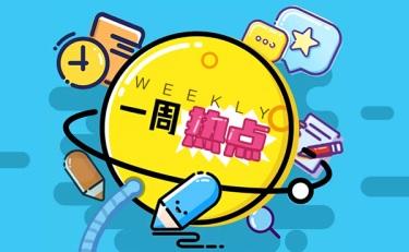 聚焦•一周热点事件(11月11日-11月17日)