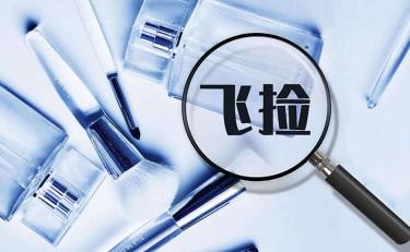 大新闻!化妆品境外检查规定出台,国内外产品审查一视同仁