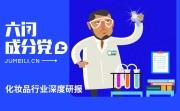 六问成分党①(化妆品行业深度研报)
