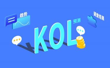 2019年KOL营销报告——调查结果、趋势和预测