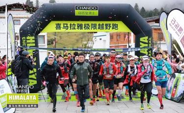 喜马拉雅极限越野跑完美收官,自然堂龙血助力极限跑者逐鹿高原赛道