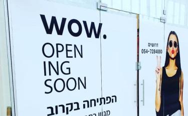 """1亿人民币卖给""""五元店"""",以色列平价美妆零售店接轨欧洲"""