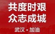 快讯 | 卡姿兰集团捐款200万元抗击疫情,共克时艰