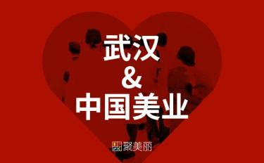 新春集结号:中国美业、中国武汉与连接者的使命
