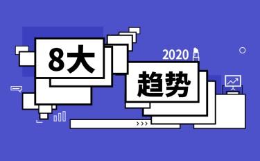 2020年8大趨勢預測,全球美妝行業會怎樣變動? ??#全資特輯113