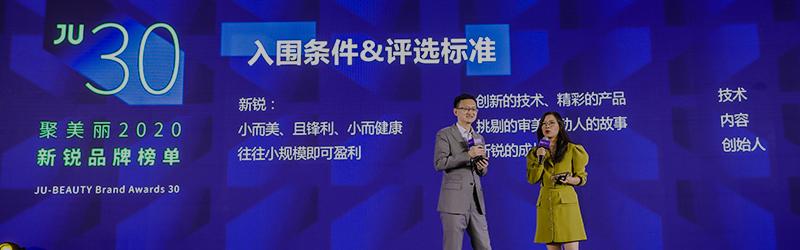 Ju30新锐品牌榜