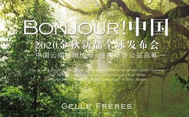 直击法国婕珞芙新品发布会,一场不一样的寻根觅香之旅