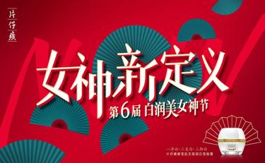 白润美女神节5年沉淀,片仔癀化妆品用一场直播重新定义女神