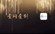 壹网壹创拟定增募资不超11亿元,用于自有品牌及内容电商项目等