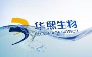 华熙生物:前三季净利升5.12%至4.38亿元